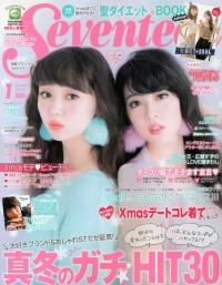 seventeen0320_h
